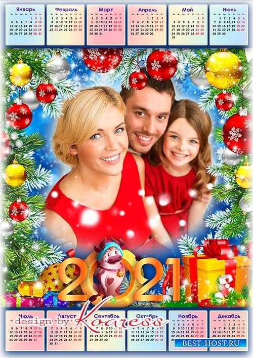 Новогодний календарь на 2021 год - Наступает Новый Год, пусть он счастье принесет