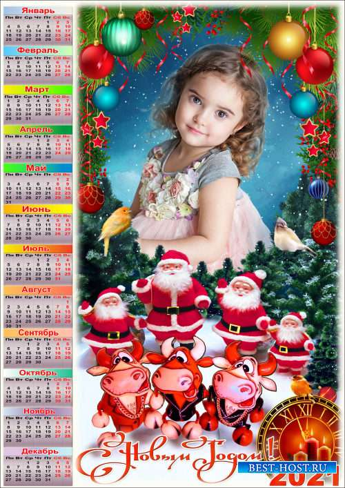 Праздничная рамка для фото с календарём на 2021 год - С Новым Годом доброго Быка