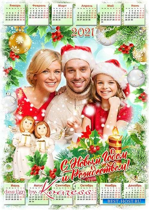 Рождественский календарь на 2021 год - Пусть ангелы оберегают, всегда храня ...