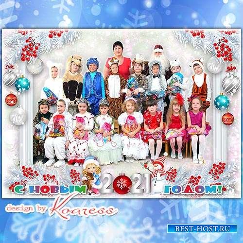 Рамка для фото детских новогодних утренников  -  Мы водили хоровод, мы встречали Новый Год