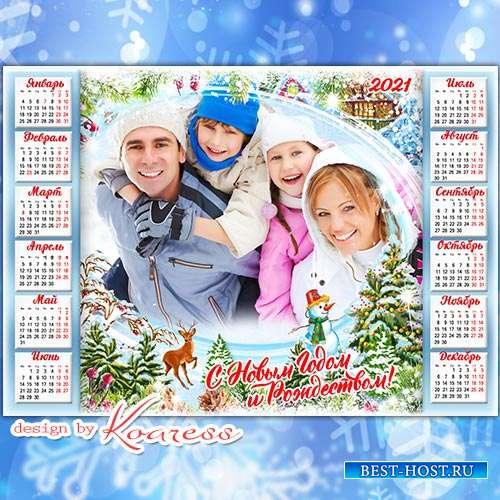 Рождественский календарь на 2021 год - Пусть зимних праздников тепло подарит радость и веселье