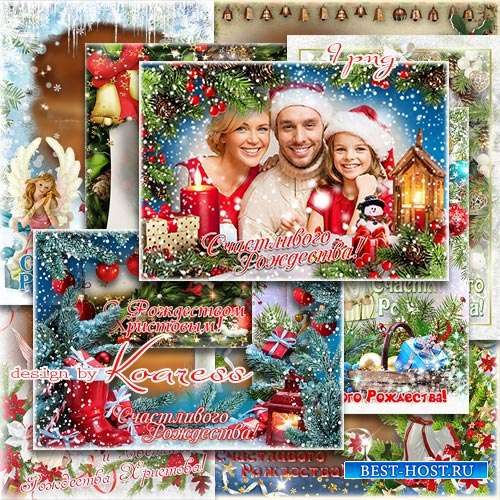 Рождественские открытки-фоторамки - Счастливого Рождества