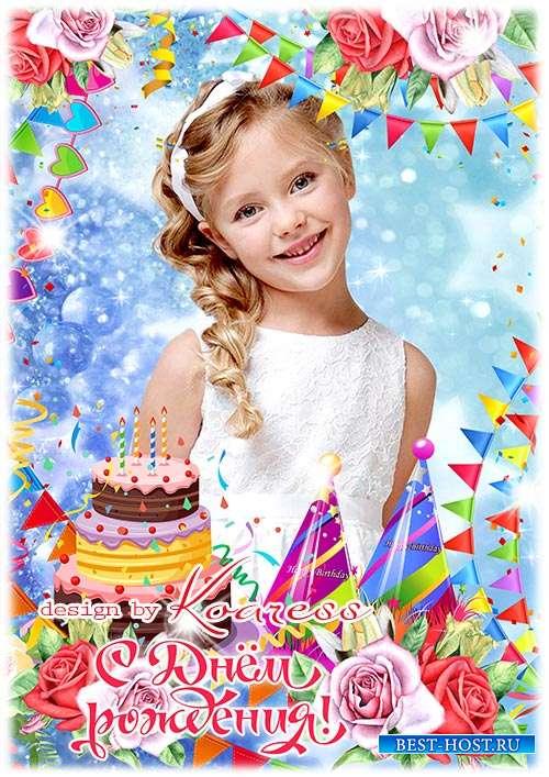 Детская поздравительная открытка с рамкой для фото к Дню Рождения - Happy B ...