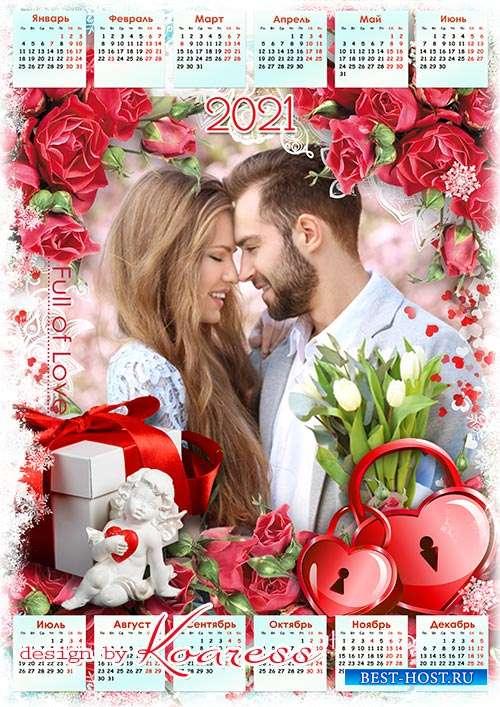 Романтический календарь на 2021 год - Пусть счастье наше ангелы хранят