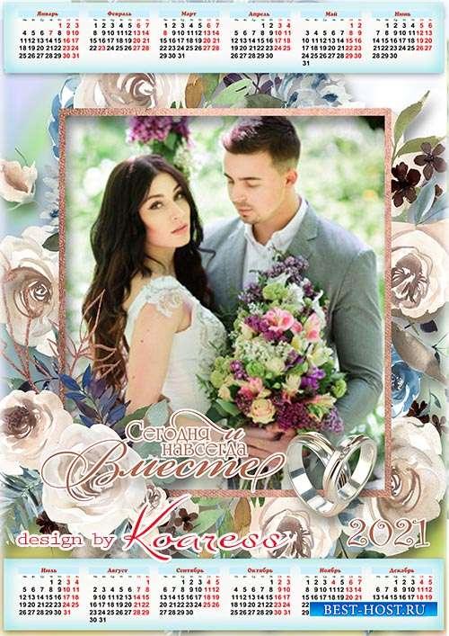 Романтический, свадебный календарь на 2021 год - Поздравляем с самым важным и прекрасным в жизни днем