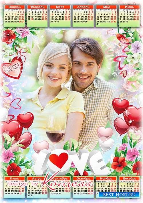 Романтический календарь на 2021 год - В февральский день любовь и счастье сердцам приноси Валентин