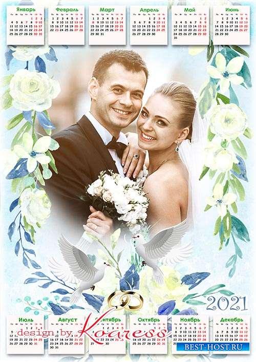 Романтический, свадебный календарь на 2021 год - Romantic wedding calendar 2021