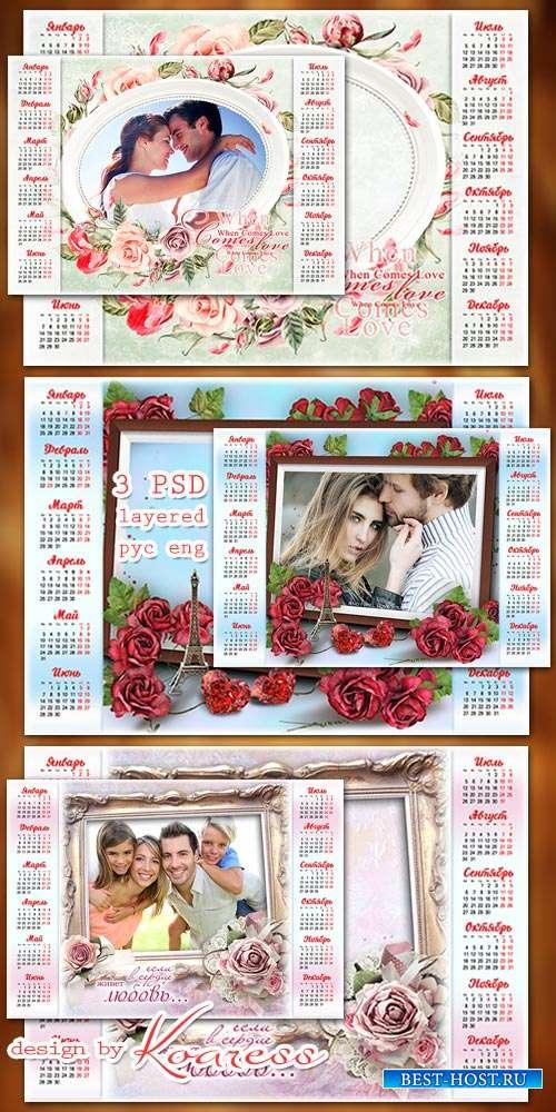 Романтические многослойные календари на 2021 год - Romantic layered calendars 2021 psd
