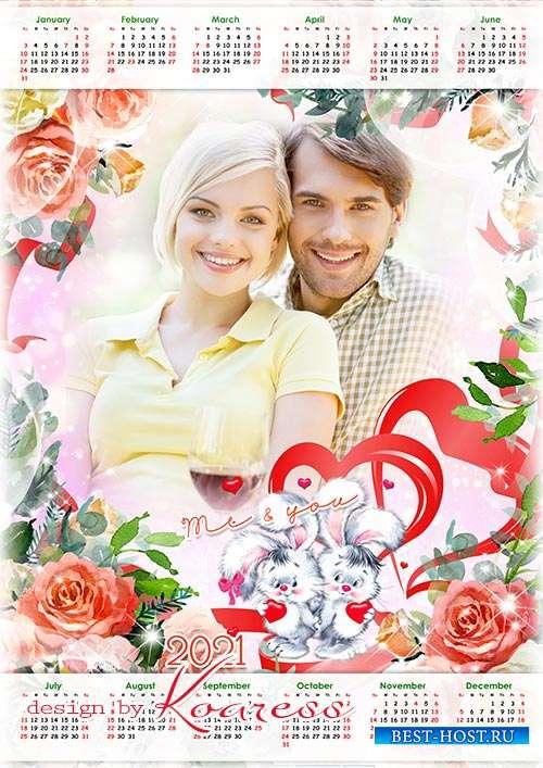 Романтический календарь на 2021 год к Дню Святого Валентина - Romantic calendar 2021 for Valentine