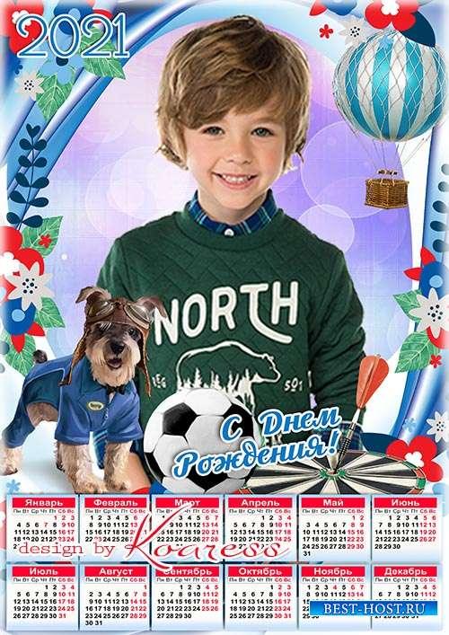 Календарь-поздравление с Днем Рождения для мальчика на 2021 год - Happy Birthday calendar 2021 for boys