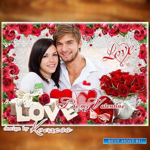 Открытка с рамкой для поздравления к  Дню Всех Влюбленных - Be my Valentine