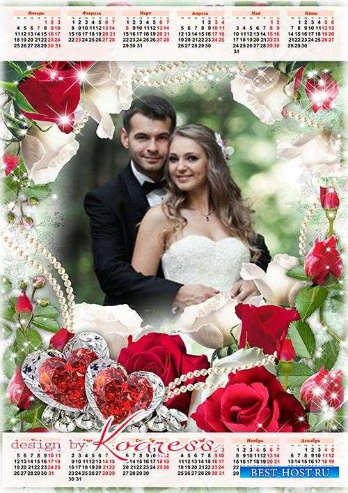 Романтический, свадебный календарь на 2021 год - Когда два сердца бьются как одно