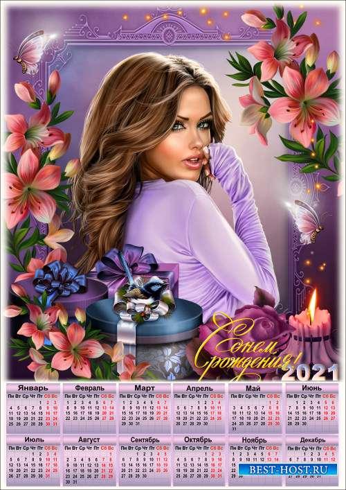 Календарь на день рождения с рамкой для фото - Для тебя улыбки и подарки, и слова наполнены теплом.