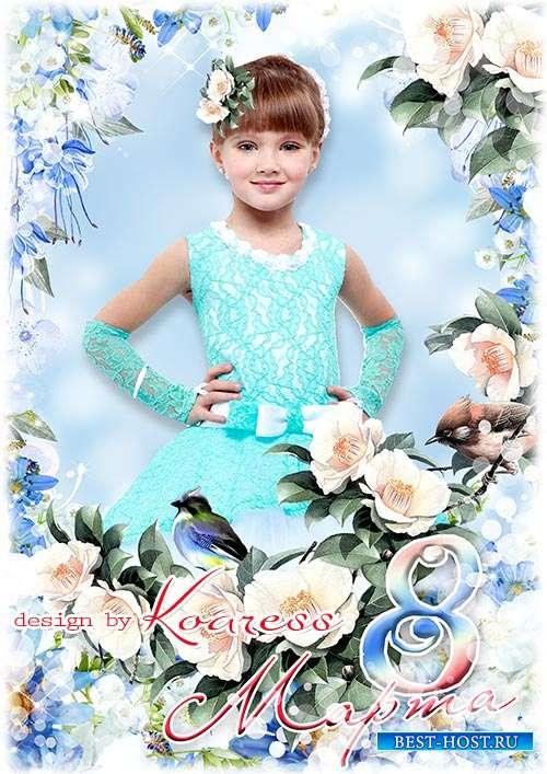 Детская рамка для портретных фото к 8 Марта - March 8 frame for girls photo ...