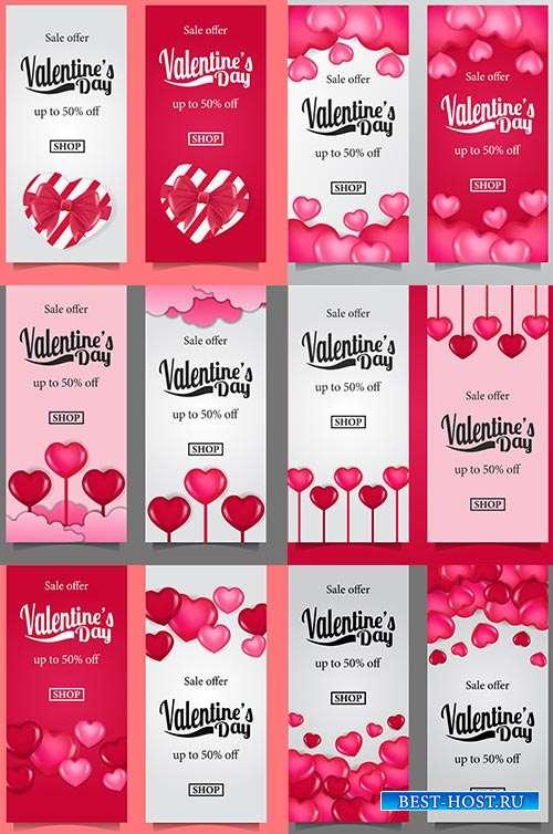 Банеры на день Святого Валентина - Векторный клипарт