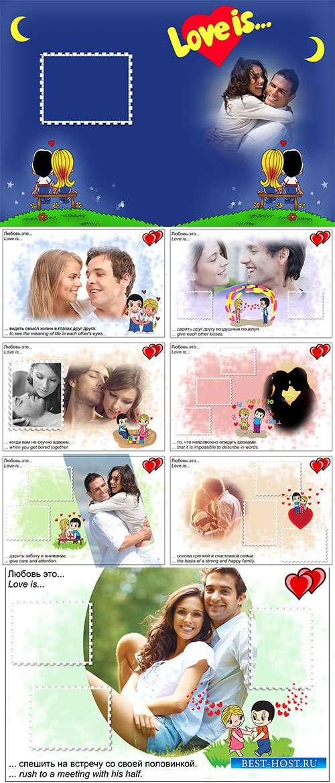 Любовь это... - Романтический фотоальбом