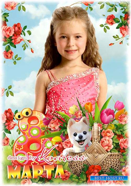 Фоторамка для детских весенних портретов - Солнце светит ярко в день 8 Март ...