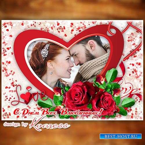 Открытка с рамкой для поздравления к  Дню Святого Валентина - Be my Valentine