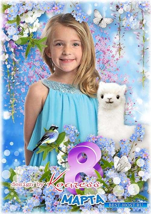 Фоторамка для детских весенних портретов - Все девчонки как принцессы в этот мартовский денек
