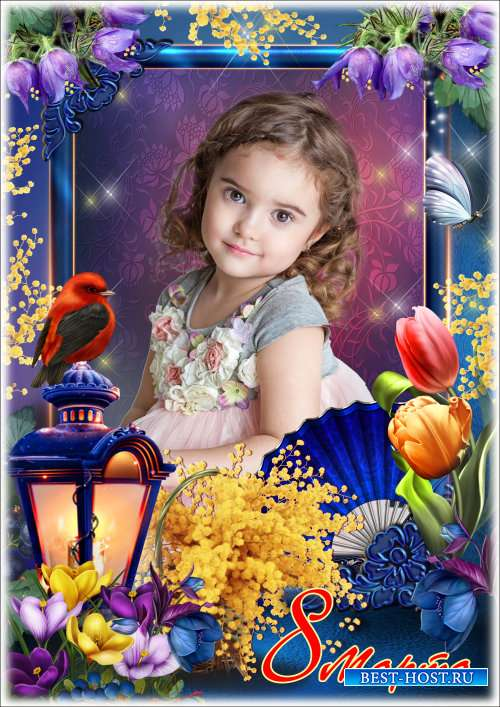 Праздничная рамка для фото к 8 Марта - Будь ангелом хранимой, веселой и счастливой.