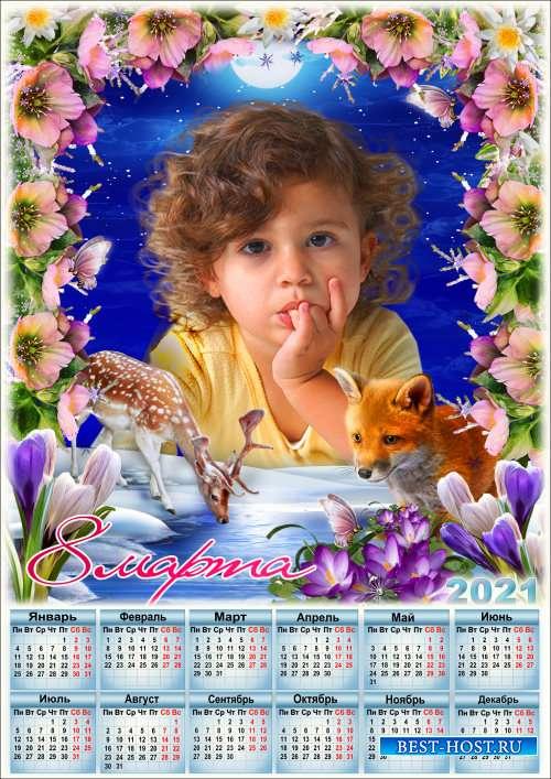 Праздничный календарь на 2021 год с рамкой для фото к 8 Марта - Весенняя но ...
