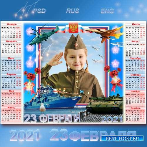 Поздравительный календарь на 2021 год с рамкой для фото к 23 февраля - С праздником мужества, славы и силы!