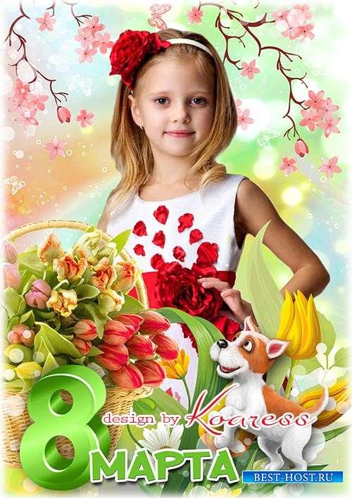 Фоторамка для детских весенних портретов - В самый теплый день весенний принимаем поздравленья