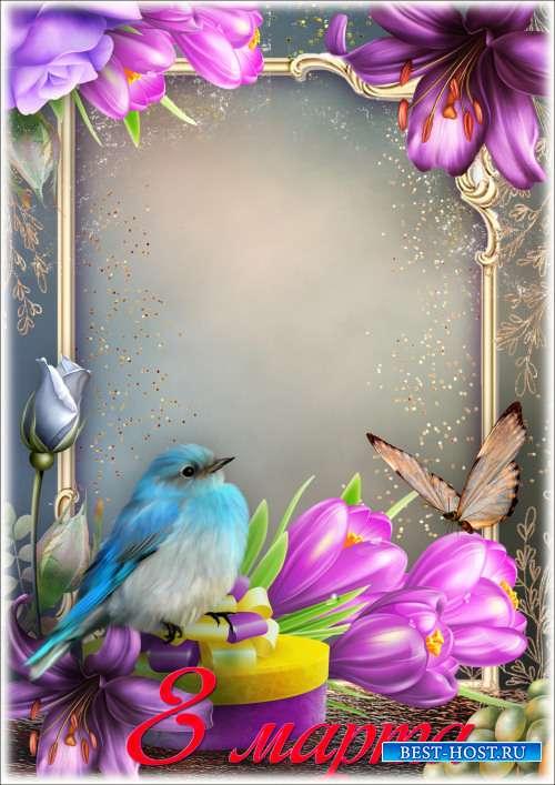 Праздничная рамка для фото - С чудесным весенним днем - 8 марта!