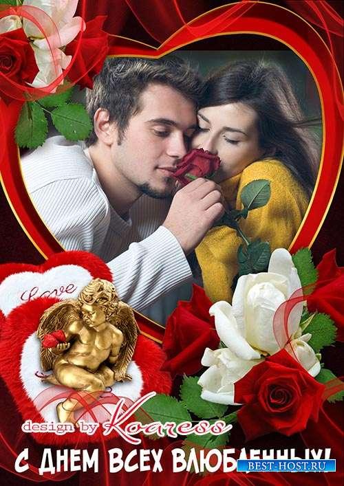 Открытка с рамкой для поздравления к Дню Святого Валентина - Ангел пусть хранит любовь