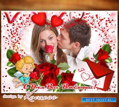 Открытка с рамкой для поздравления к Дню Святого Валентина - I love you, Be my Valentine