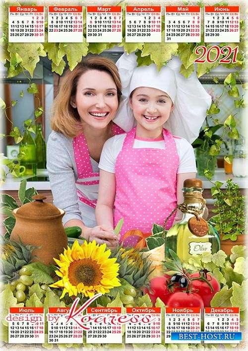 Календарь на 2021 год для семейных фото - Мы готовим лучше всех
