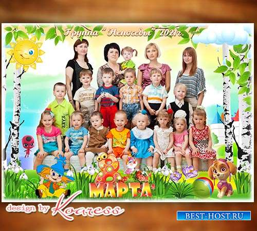 Фоторамка для фото группы в детском саду на утреннике 8 Марта - В садик к нам пришла весна