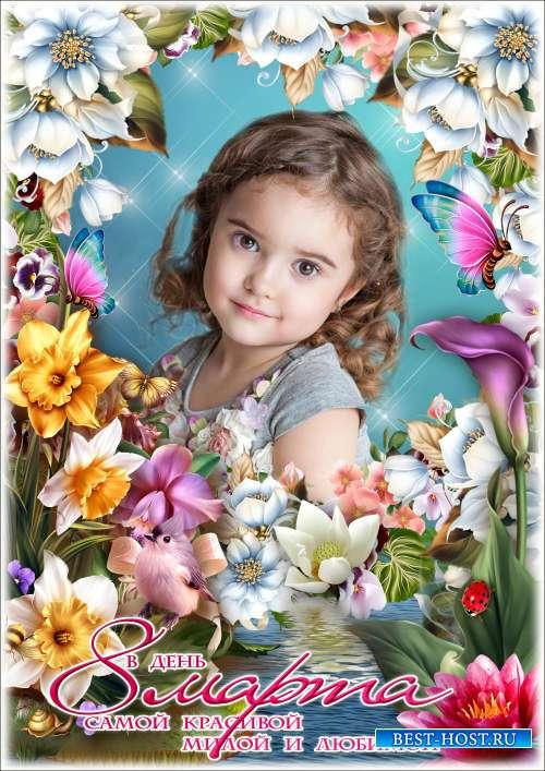 Рамка для фото к 8 Марта - Желаем дней чудесных, ясных. Своей улыбкой день нам скрасьте.