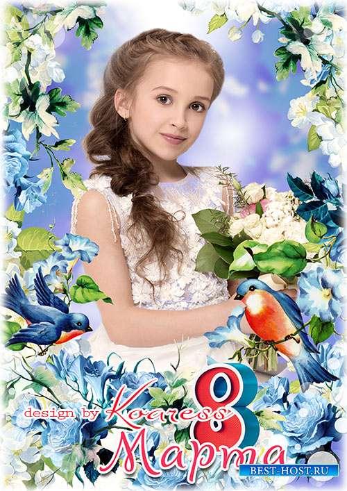 Фоторамка для детских весенних портретов - С этим праздником приходит в каж ...