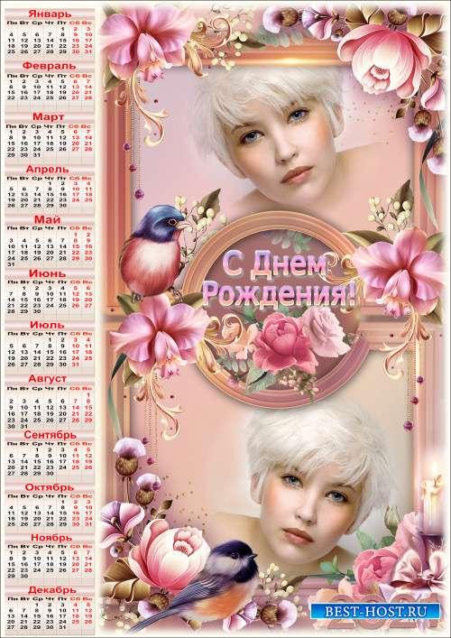 Праздничная рамка с календарём на 2021 год - Огромного счастья, любви и везенья желаю тебе от души в день рожденья!