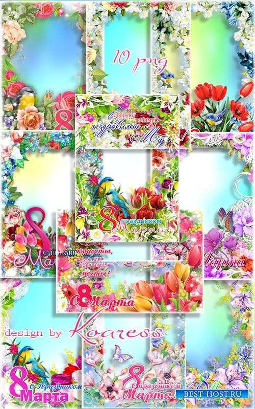 Набор рамок-открыток к 8 Марта - Set of March 8 png frames