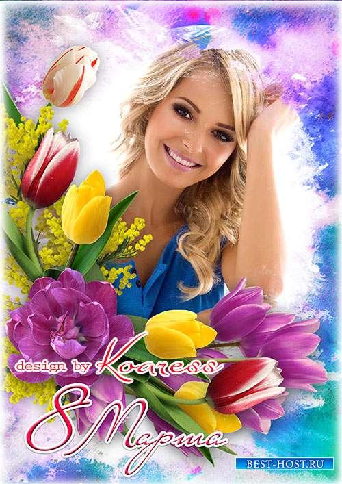 Фоторамка-открытка к 8 Марта - С прекрасным праздником весенним тебя поздравить я спешу