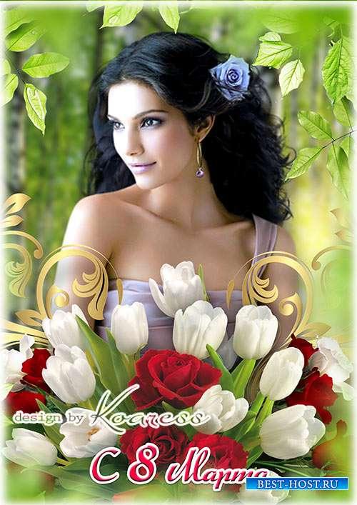 Фоторамка-открытка к 8 Марта - Пусть цветы подарят настроение