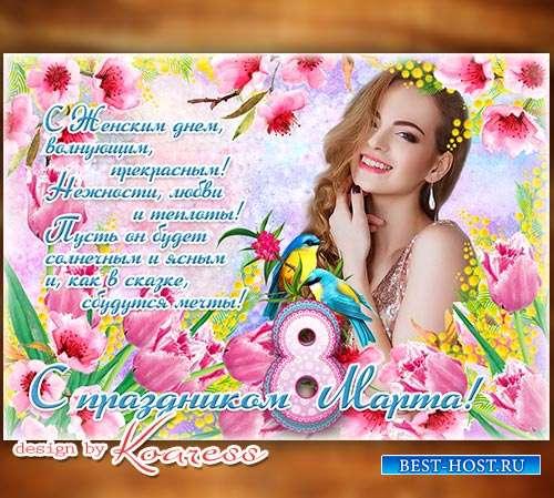 Фоторамка-открытка к 8 Марта с поздравлением - Желаю быть счастливой и прекрасной