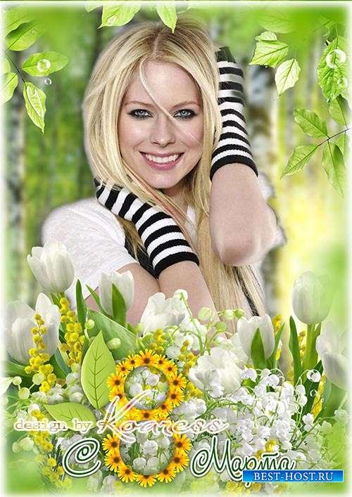 Открытка с рамкой для фото к 8 Марта  - Весенние цветы как нежная улыбка