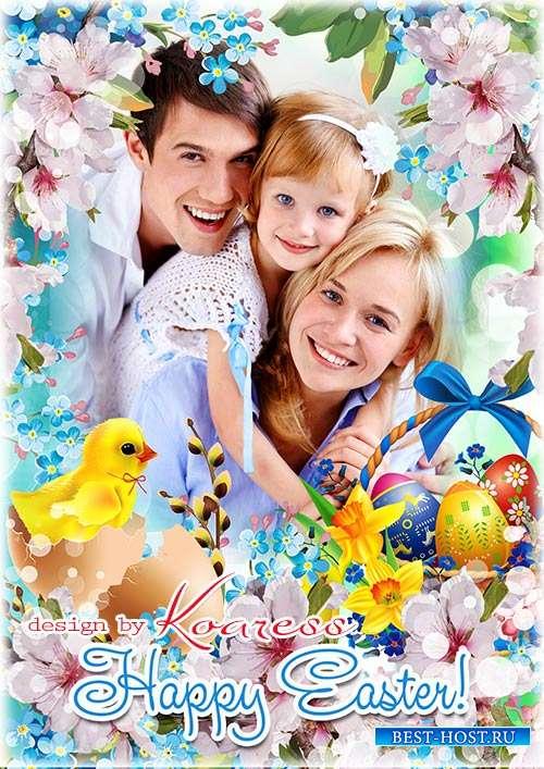 Пасхальная поздравительная открытка с рамкой для фотошопа - Happy Easter