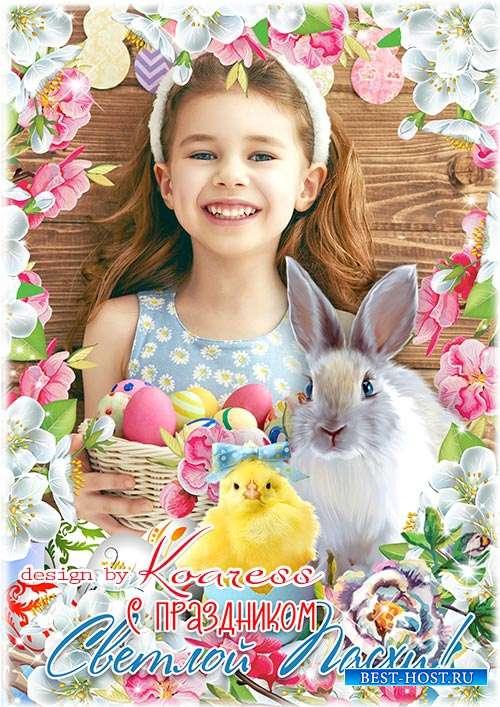 Пасхальная открытка для фотошопа - Happy Easter frame for design
