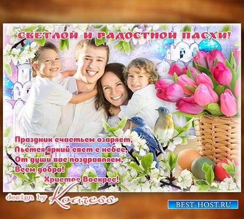 Пасхальная открытка с поздравлением для фотошопа - Happy Easter frame for design
