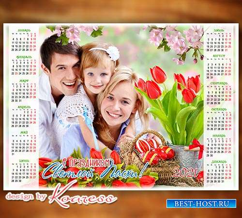 Календарь на 2021 год  к празднику Пасхи - Spring easter calendar with bright flowers
