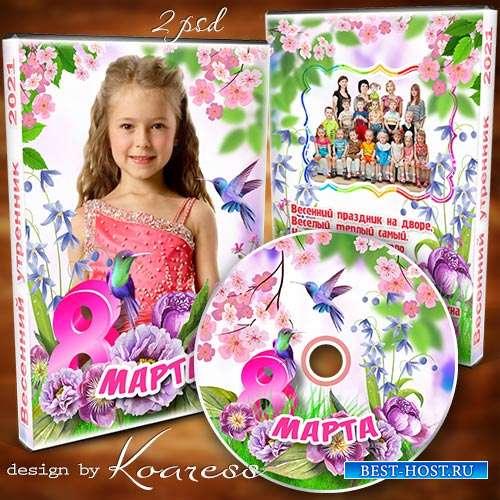 Обложка и задувка для DVD дисков с видео детского  весеннего утренника 8 Марта