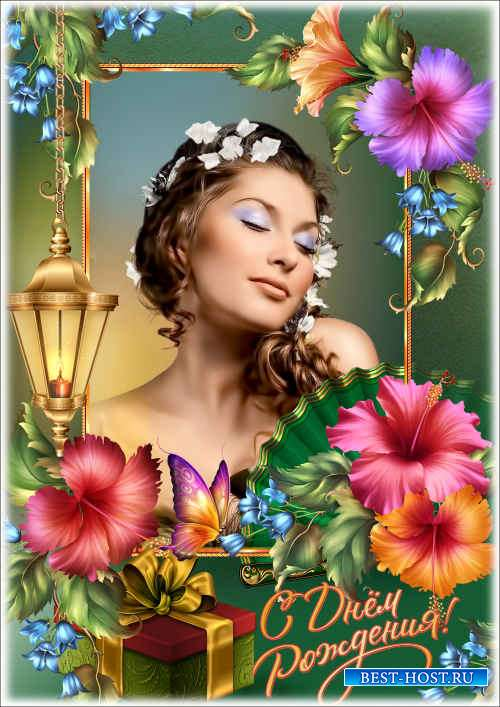 Рамка для фото - Сегодня, в день рождения, несут тебе цветы, а ты сама - цветок весенний, королева красоты.