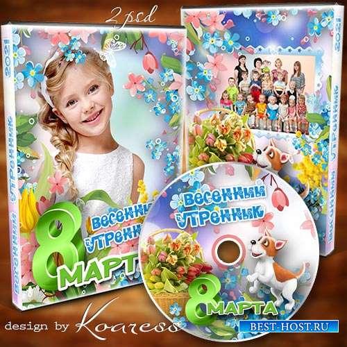 Обложка  для DVD дисков  видео детского  весеннего утренника в садике
