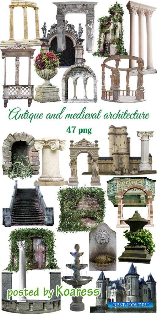 Клипарт png элементы античной, средневековой архитектуры -  Png clipart Antique and medieval architecture
