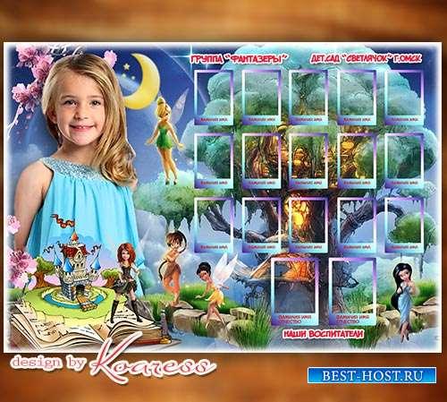 Виньетка для детского сада - Волшебная страна фей