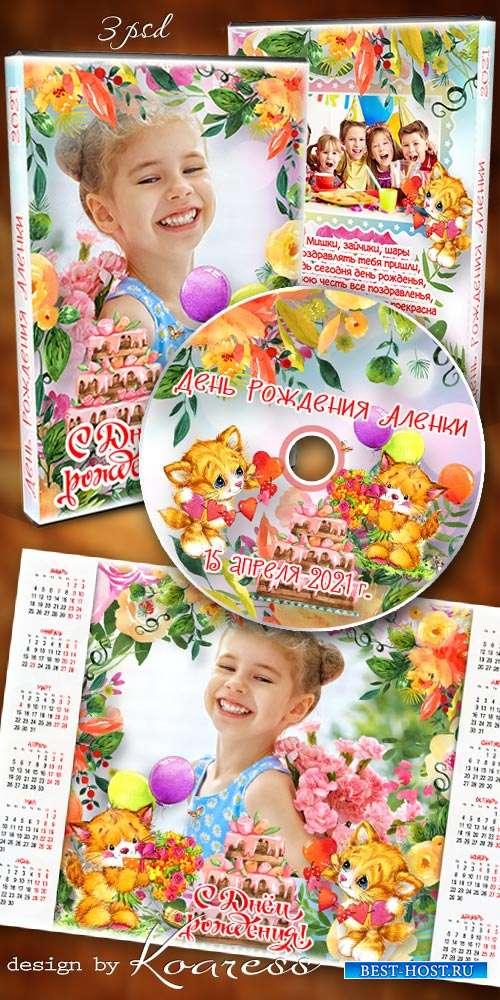 Праздничный детский набор к Дню Рождения из календаря, обложки и задувки на диск - Happy Birthday set calendar and dvd cover